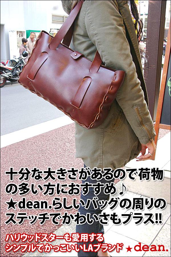 ★dean.のバッグ【b06b】